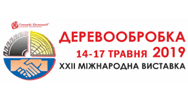Запрошення на виставку Деревообробка 2019 м. Львів